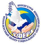 «Комплексный центр социального обслуживания населения «Сфера»