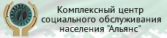 """Комплексный центр социального обслуживания населения """"Альянс"""""""